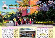 Bangladesh Marma Students Council